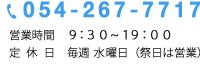 スズキアリーナ静岡中央|【 電 話 】054-267-7717・【営業時間】9:30~19:00・【定休日】毎週水曜日(祭日は営業)