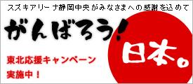 スズキアリーナ静岡中央はがんばろう日本!福島応援キャンペーンで日本を元気にしていきます