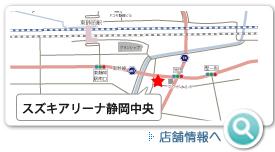 スズキアリーナ静岡中央店|MAP
