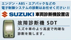 スズキアリーナ静岡中央店|SDT