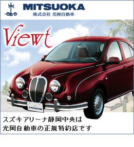 スズキアリーナ静岡中央は光岡自動車の正規特約店です